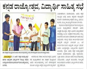 Kannada Rajyostava cerebration at DIET
